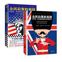 全民寂寞的美国+全民自黑的英国(套装两册)比尔・布莱森英美西方文化