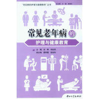 【二手书9成新】 常见老年病的护理与健康教育 刘琳,刘会英 9787306045904