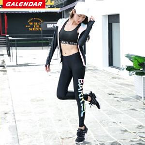 【夏季特惠】Galendar瑜伽服2018春夏新款跑步健身三件套女弹力速干显瘦紧身衣裤运动套装GA9008