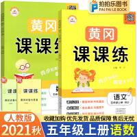 黄冈课课练五年级上册语文数学书 人教部编版