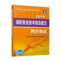 消防安全技术综合能力同步测试(2019年版)