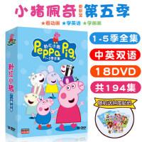 小猪佩奇粉红小猪194全集幼儿童宝宝中英语动画片教材DVD碟片