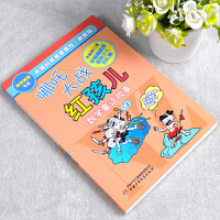 哪吒大战红孩儿数学童话故事书李毓佩数学故事书7-14岁畅销儿童文学故事书读有趣的故事学好玩的数学书籍三四五年级小学生书