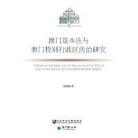澳门基本法与澳门特别行政区法治研究