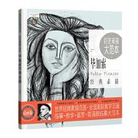 巨匠素描大范本-毕加索经典素描