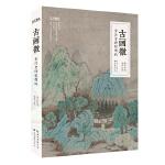古画微-全注全译彩图版-中国绘画史必读经典-傅雷-王伯敏诚意推荐