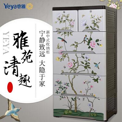 Yeya也雅新中式客厅收纳柜 抽屉式衣柜塑料加厚储物整理柜鞋柜新中式 原创设计 软装修适用