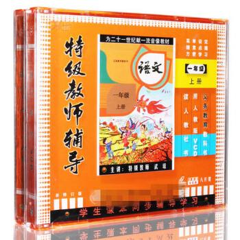 人教版新课标 特级教师辅导小学语文一年级语文上册 8VCD光盘教材 一年级语文上册