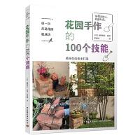 花园手作的100个技能 私家花园改造建造书籍 铺草坪锯木材刷涂料等修建花园正版 阳台小花园花卉绿植盆栽造景私家庭院设计书