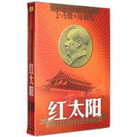 正版 红太阳 经典老歌革命战争歌曲民歌红歌汽车载cd碟片光盘唱片