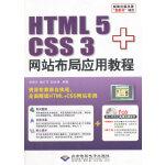 HTML 5+CSS 3网站布局应用教程(1CD)