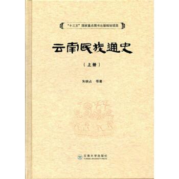 云南民族通史(上下册)