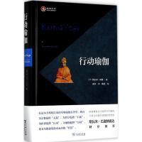 行动瑜伽 (印)斯瓦米・辨喜(Swami Vivekananda) 著;闻中 译;章恬 校