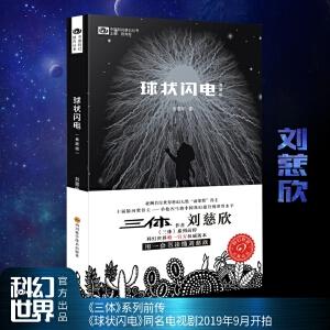 球状闪电(典藏版)刘慈欣 中国科幻基石丛书  亚洲首位雨果奖得主 十届银河奖得主