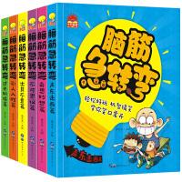 脑筋急转弯(1-6册)小学生注音版绘本猜谜语益智游戏书6-12岁幼儿童故事书畅销书籍