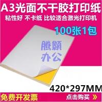 A3不干胶光面打印纸标签贴纸空白镜面标签激光喷墨打印亮光100张
