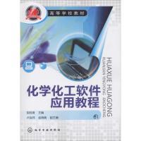 化学化工软件应用教程 化学工业出版社