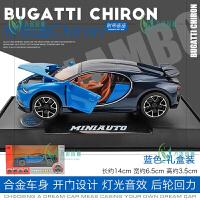 跑车玩具小汽车模型仿真开门金属合金玩具车儿童男孩 布加迪chiron 蓝色 礼盒装