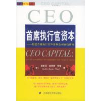 首席执行官资本:构建首席执行官声誉和公司成功指南――企业书架丛书 [美]莱斯丽・盖恩斯-罗斯(Leslie Gaine