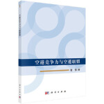 【正版全新直发】空港竞争力与空港联盟 崔强 9787030610010 科学出版社