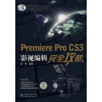 Premiere Pro CS3影视编辑完全攻略