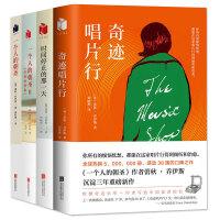 奇迹唱片行+时间停止的那一天+一个人的朝圣1+2(套装共4册)蕾秋・乔伊斯作品 畅销小说