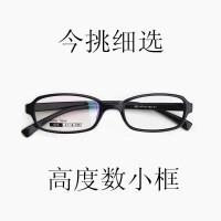 配眼镜高度小框女款男款女士小脸全框超轻TR90眼镜框架