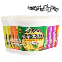 苏伯汤速食汤方便杯装西红柿/紫菜汤/鲜蔬芙蓉蛋花汤8杯 即食冲饮