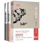 湘行散记&猎人笔记&镜花缘共3册