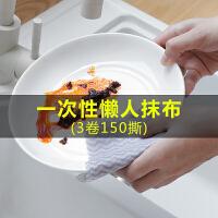 {夏季贱卖}家用抹布厨房用品加厚吸水洗碗布家务清洁巾毛巾擦桌布洗碗一次性 加厚白色3卷装(共150撕)