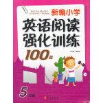 新编 小学英语阅读强化训练100篇 (五年级)