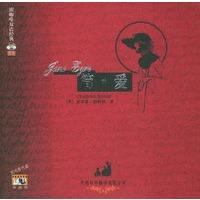 简 爱(附VCD光盘二张)――浓咖啡双语经典(09),(英)勃朗特(Bronte,C.),王占青,中国对外翻译出版公司,