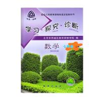 学习探究诊断-七年级数学上-人教版/1709( 货号:7116061819251)