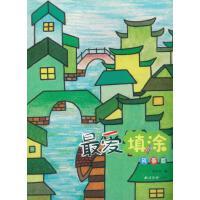 *填涂 风景篇 填色本 涂色书 上色范画参考 西泠印社出版社