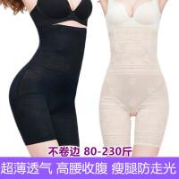 200斤超高腰收腹内裤胖MM加肥加大码平角安全裤产后提臀塑身裤薄