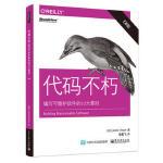 代码不朽:编写可维护软件的10大要则 (荷)Joost Visser(约斯特・维瑟) 著,张若飞 译 电子工业出版社