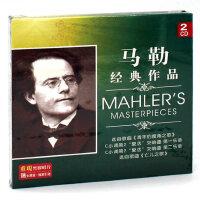 马勒作品精选集 古典音乐 汽车载正版唱片黑胶cd碟片光盘无损音质