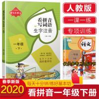 看拼音写词语生字注音一年级下册语文 2020春人教部编版