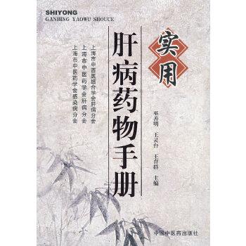 【旧书二手书9成新】单册 实用肝病药物手册 巫善明,王灵台,王育群 9787802312142