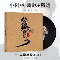 小阿枫CD专辑 潮湿的心 网络热门流行歌曲无损车载cd碟片黑胶唱片