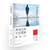 【二手8新正版】再美也美不过想象 耀一,博集天卷 出品 9787540468736 湖南文艺出版社