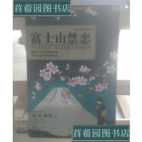 【旧书二手书9成新】富士山禁恋 /[日]松本清张 江苏文艺出版社9787539949994