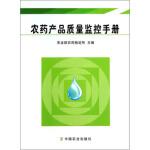 农药产品质量监控手册,吴厚斌,宋俊华,孙艳萍,中国农业出版社9787109191433