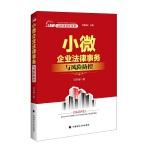 法律进社区丛书 小微企业法律实务与风险防控 刘知函主编