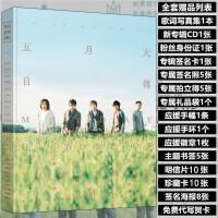 2017全新五月天自传专辑写真集歌词本周边海报明信片CD生日礼物