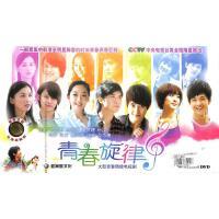 青春旋律-大型青春偶像电视剧(8碟装完整版)DVD( 货号:15181003970151)