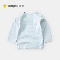宝宝四季内衣男女3-18个月肩开上衣