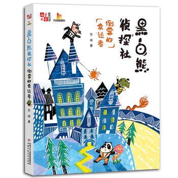 《儿童文学》童书馆-大拇指原创:黑白熊侦探社-- 倒霉的幸运者 正版书籍 限时抢购 当当低价