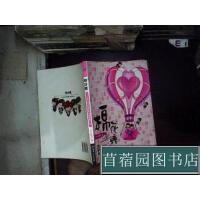 【旧书二手书9成新】棉花糖... /至上励合 著 湖南人民出版社9787543857032