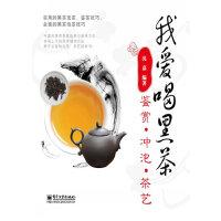 我爱喝黑茶:鉴赏冲泡茶艺【正版书籍,达额立减】